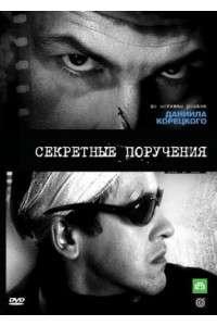 Секретные Поручения [01-12 из 12] | DVDRip
