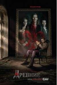 Древние / Первородные [02 сезон: 01-22 серия из 22] | WEB-DL 1080p | LostFilm