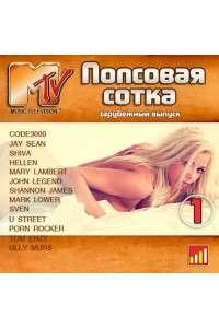 Сборник - Попсовая Сотка MTV. Зарубежный выпуск | MP3