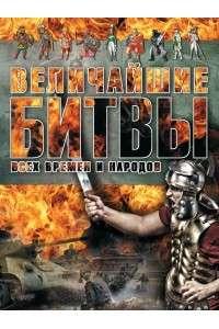 Анна Спектор - Величайшие битвы всех времен и народов   PDF