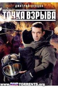 Точка взрыва [01-04 из 04] | DVDRip