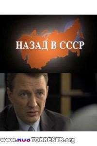 Назад в СССР (1-4 серия из 4)