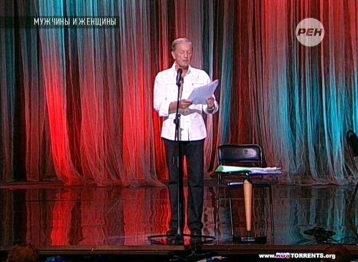 Мужчины и женщины. Концерт Михаила Задорнова | SATRip