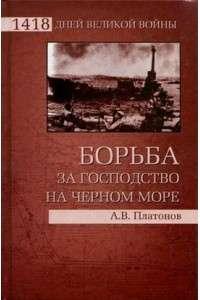 Серия книг: 1418 дней Великой войны [21 том] | FB2, DjVu