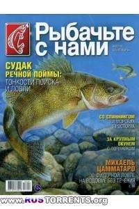 Рыбачьте с нами №9