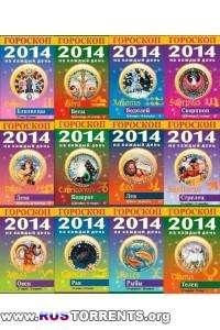 Серия книг: Гороскоп на каждый день. 2014  (12книг)