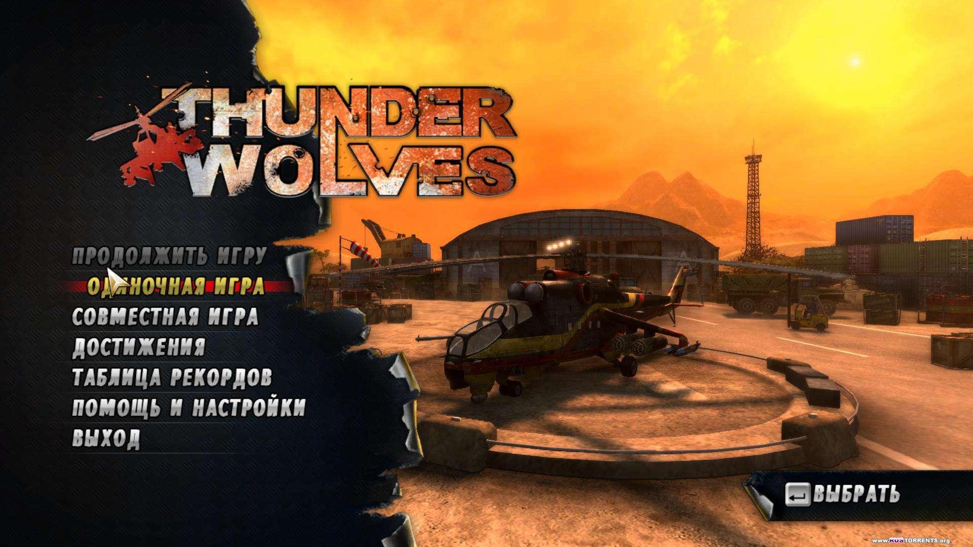 Thunder Wolves | Лицензия