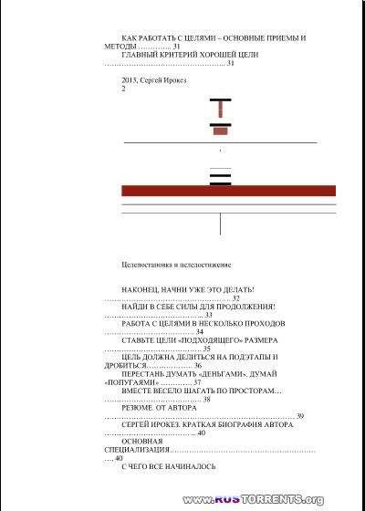 Целепостановка и целедостижение | PDF