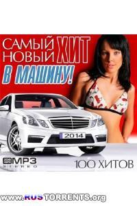 Сборник - Самый Новый Хит В Машину! | MP3