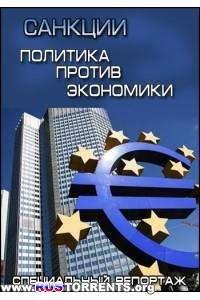 Специальный репортаж. Санкции. Политика против экономики | SATRip