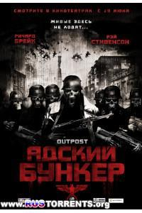 Адский бункер | DVDRip