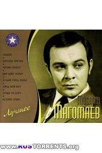 Муслим Магомаев - Лучшее (2 CD)