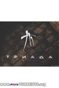 ТРИАДА-Дискография
