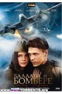 Баллада о бомбере [01-08 из 08] | WEB-DL 1080p
