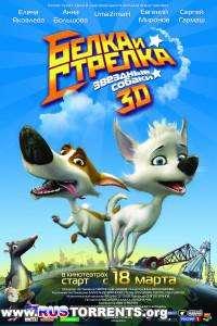 Звёздные собаки: Белка и Стрелка | HDRip | 3D-видео