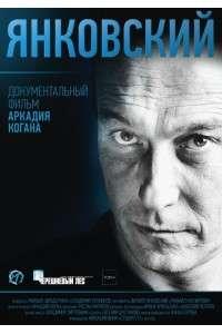 Янковский | WEB-DLRip