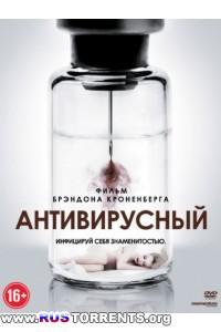 Антивирусный | HDRip | НТВ+