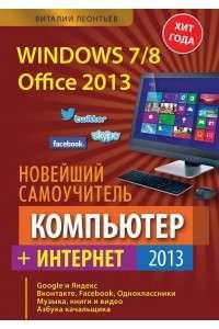 В.П. Леонтьев | Новейший самоучитель. Компьютер + Интернет 2013 | PDF