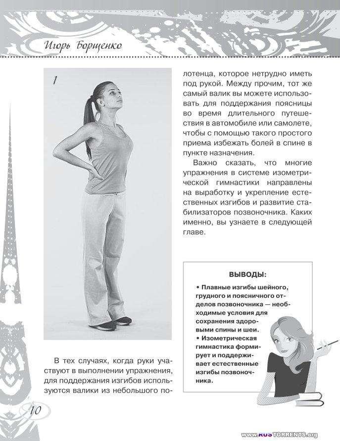 Самые важные упражнения для спины, и не только | PDF