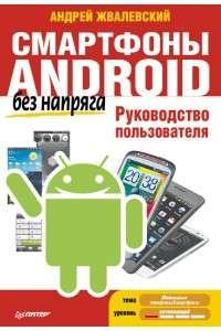 Андрей Жвалевский | Смартфоны Android без напряга. Руководство пользователя | PDF