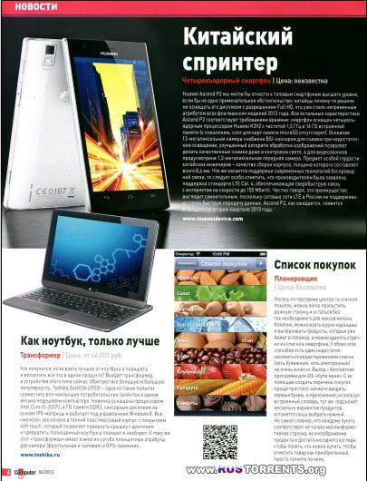 Computer Bild №6 (Март-Апрель 2013)