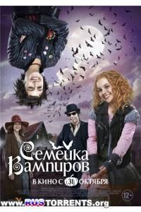 Семейка вампиров | HDRip | Лицензия