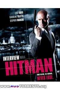 Интервью с убийцей | HDRip | Лицензия
