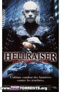 Восставший из ада 4: Кровное родство | DVDRIP
