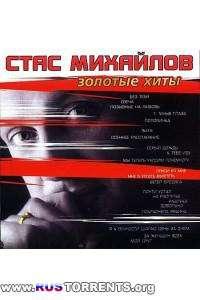 Стас Михайлов - Золотые хиты (Collection)