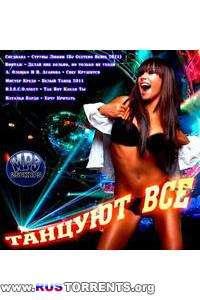 VA - Сборник Новинок - Танцуют Все