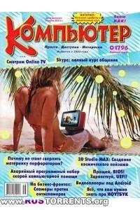 Компьютер №5-6