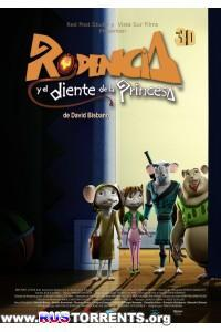 Приключения мышонка | DVDRip | Лицензия