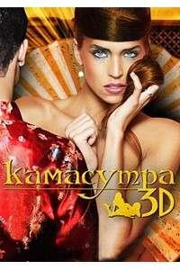 Камасутра 2D, 3D | Blu-Ray 1080p | 3D-Video