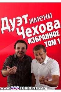Дуэт имени Чехова. Большой концерт / Избранное. Том 1 | WEB-DLRip