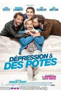 Депрессия и друзья | HDRip