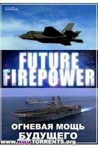 Огневая мощь будущего [01-02 из 03] | HDTVRip 720p