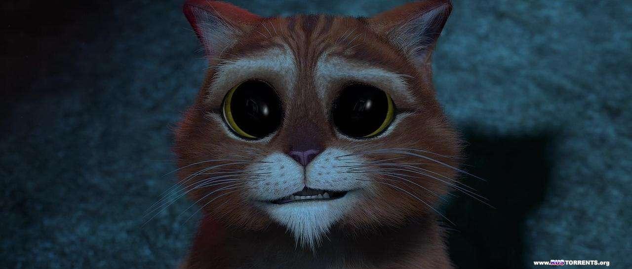 Кот в сапогах | BDRip 720p