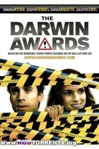Премия Дарвина | DVDRip