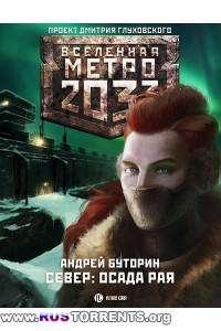 Андрей Буторин - Вселенная Метро 2033. Север 2: Осада рая