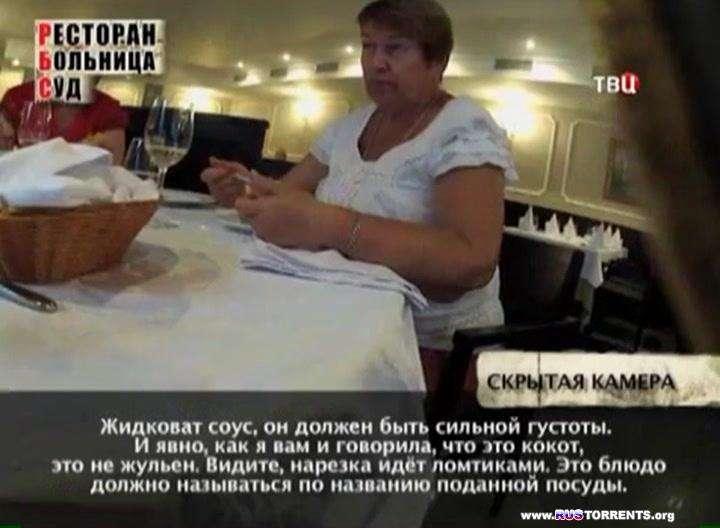 Без обмана. Ресторан - больница - суд | SATRip