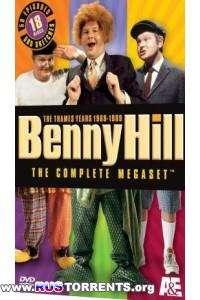 Шоу Бенни Хилла: Полное собрание (реставрация) | DVDRip