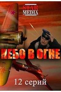 Небо в огне [01-12 серии из 12] | DVDRip