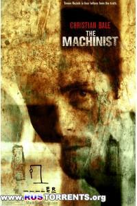 Машинист | BDRip 1080р
