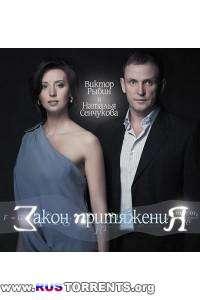 Виктор Рыбин и Наталья Сенчукова - Закон притяжения