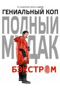 Бэкстром [01 сезон: 01-13 серии из 13] | WEB-DLRip | ViruseProject