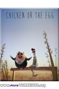 Курица или яйцо | WEBDLRip