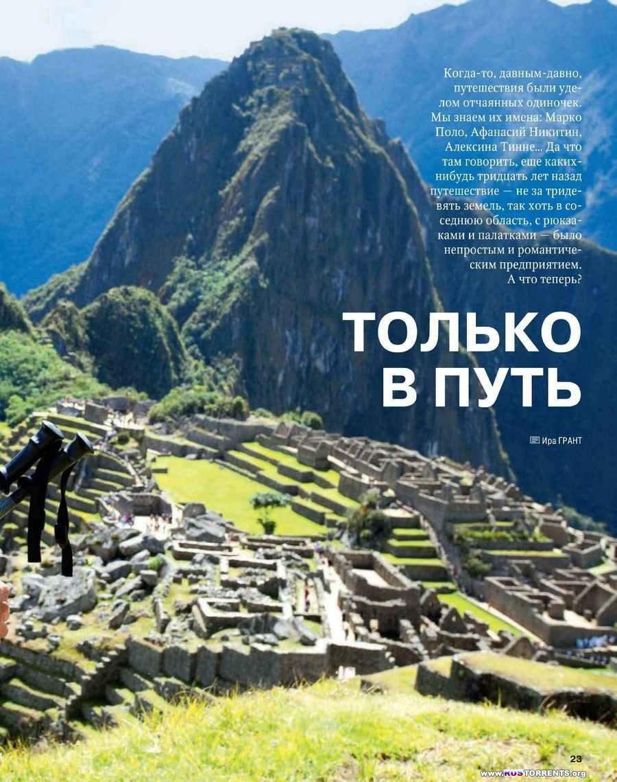 Discovery №5 [Май 2014] | PDF