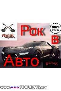 VA - Рок в Авто vol.1