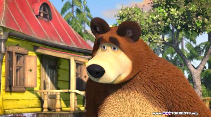 Маша и Медведь. Учитель танцев [46] | WEB-DLRip