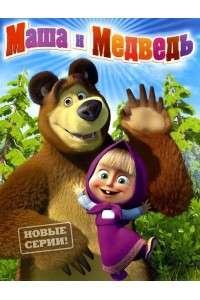 Маша и Медведь. Дорогая передача [49 серия] | WEB-DLRip-AVC
